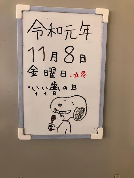 20191108163709.JPG